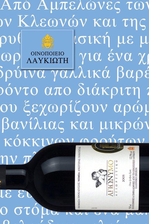 Greek Wines & Beers